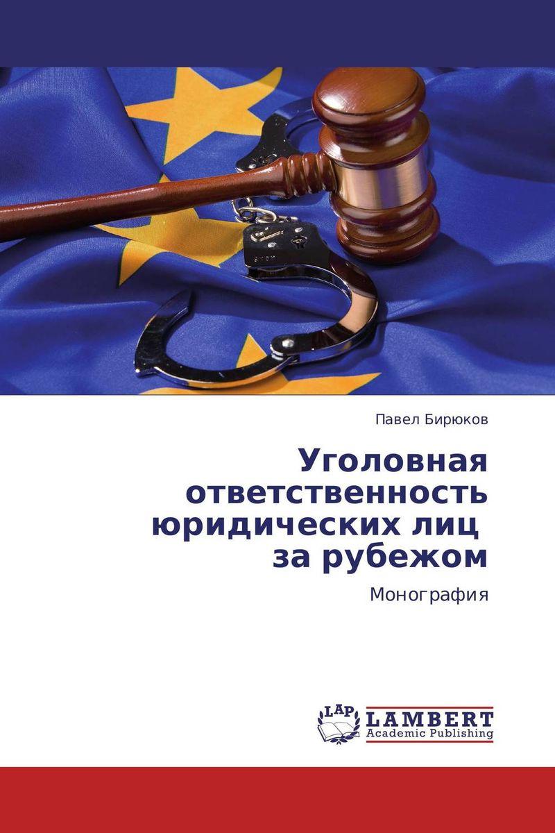 Уголовная ответственность юридических лиц за рубежом