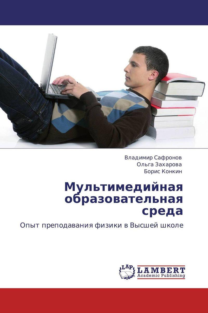 Мультимедийная образовательная среда