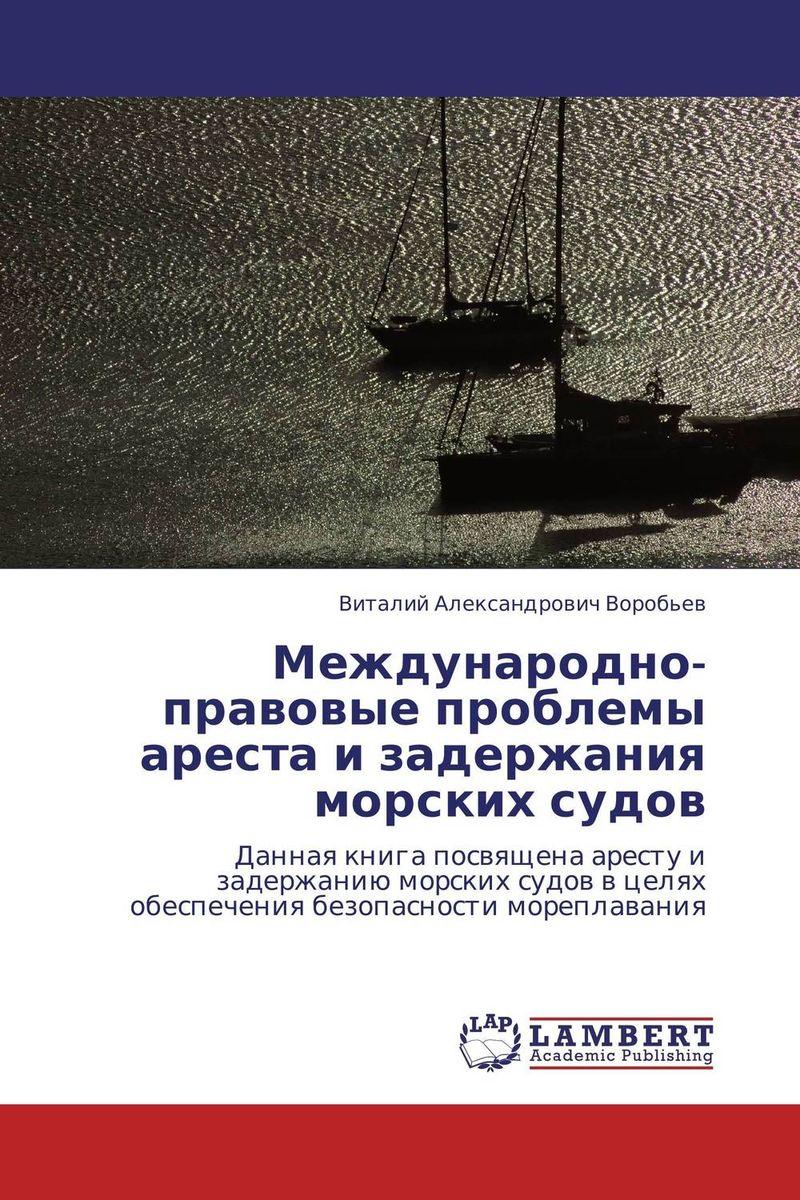 Международно-правовые проблемы ареста и задержания морских судов