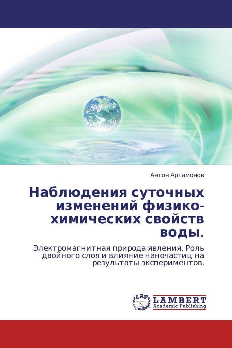 Наблюдения суточных изменений физико-химических свойств воды. коровин в конец проекта украина