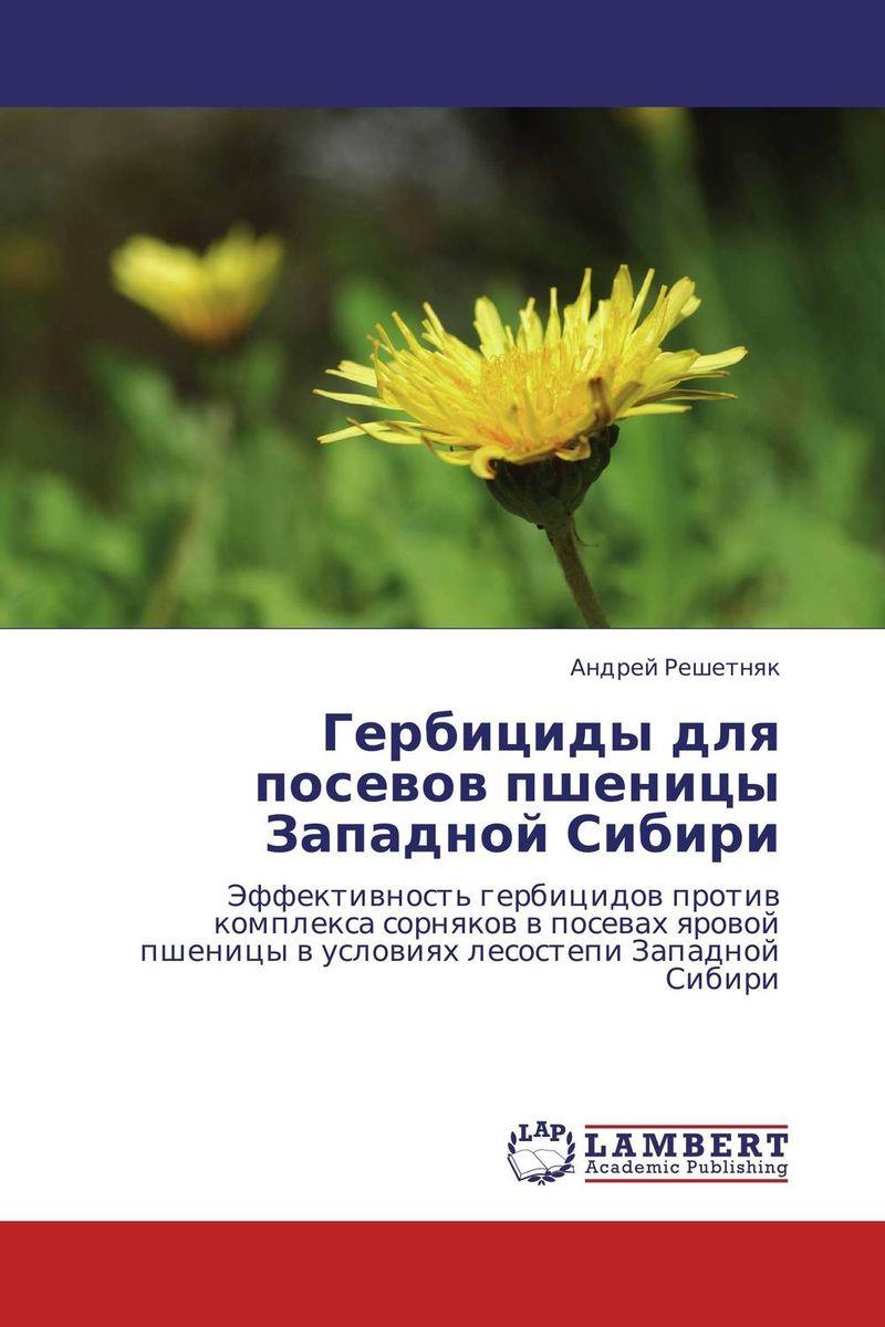 Скачать Гербициды для посевов пшеницы Западной Сибири быстро