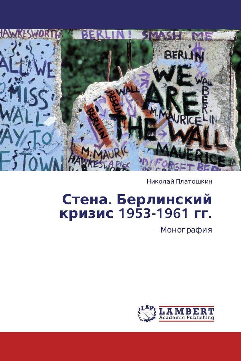 Стена. Берлинский кризис 1953-1961 гг. 10 франков 1953 года