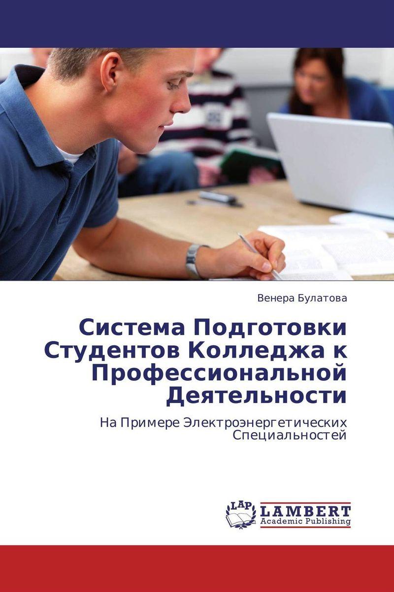 Система Подготовки Студентов Колледжа к Профессиональной Деятельности