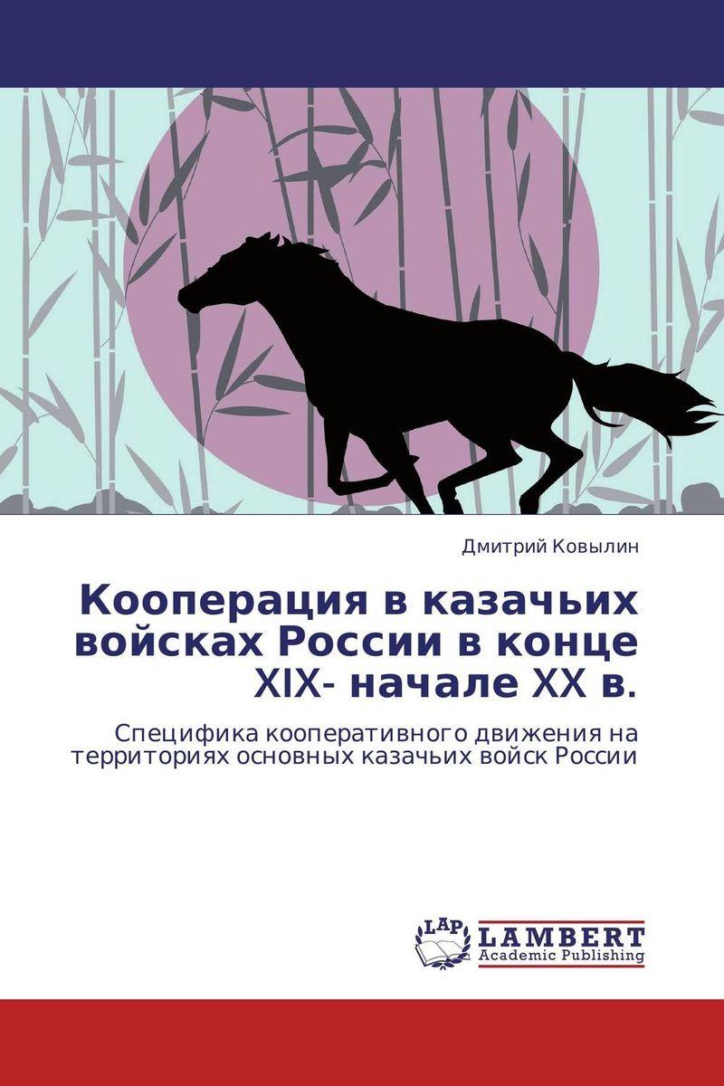 Кооперация в казачьих войсках России в конце XIX- начале XX в.