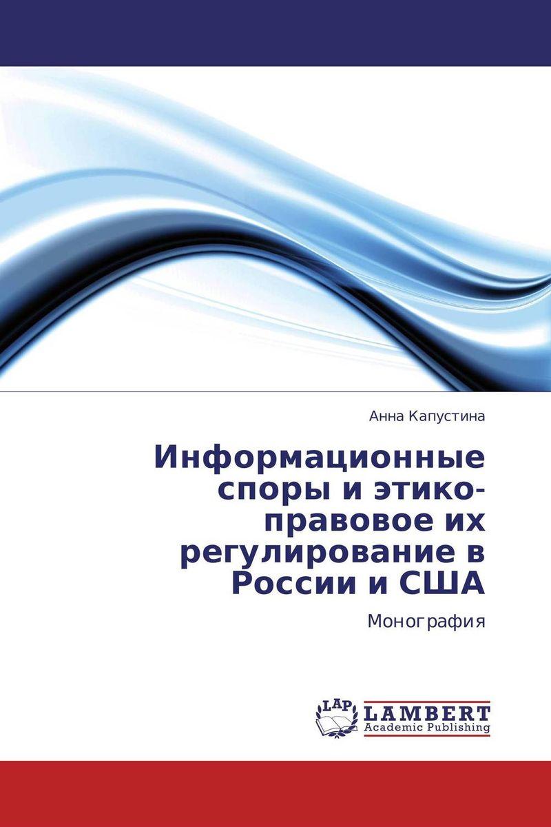 Информационные споры и этико-правовое их регулирование в России и США борис споров федор