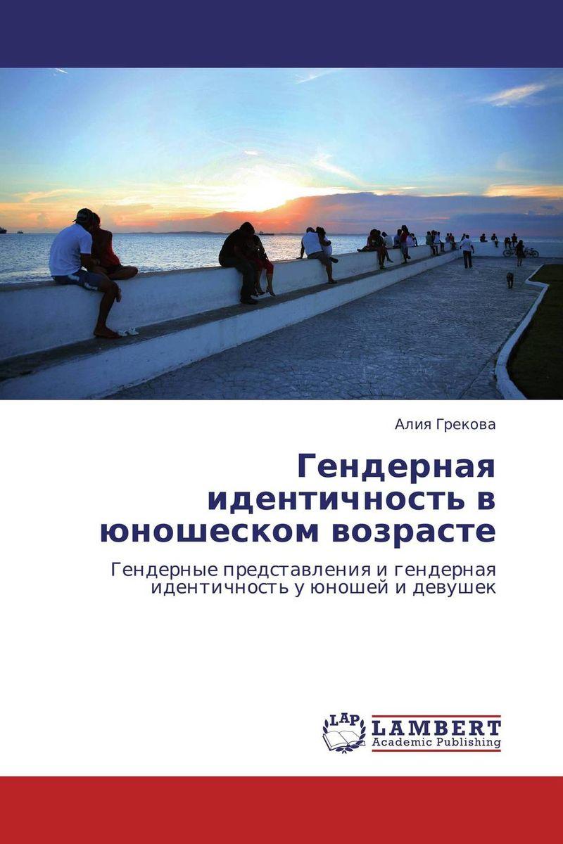 Zakazat.ru: Гендерная идентичность в юношеском возрасте
