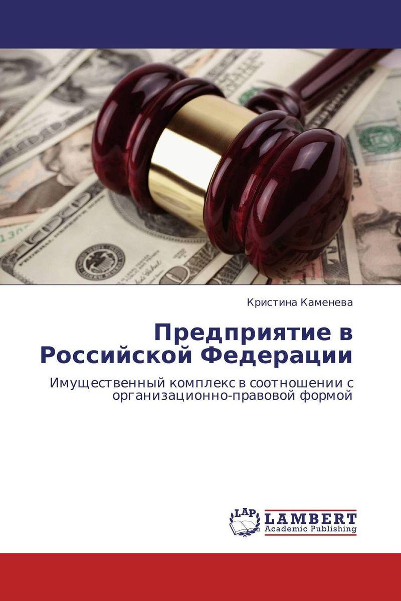 Предприятие в Российской Федерации как можно права категории в в новосибирске