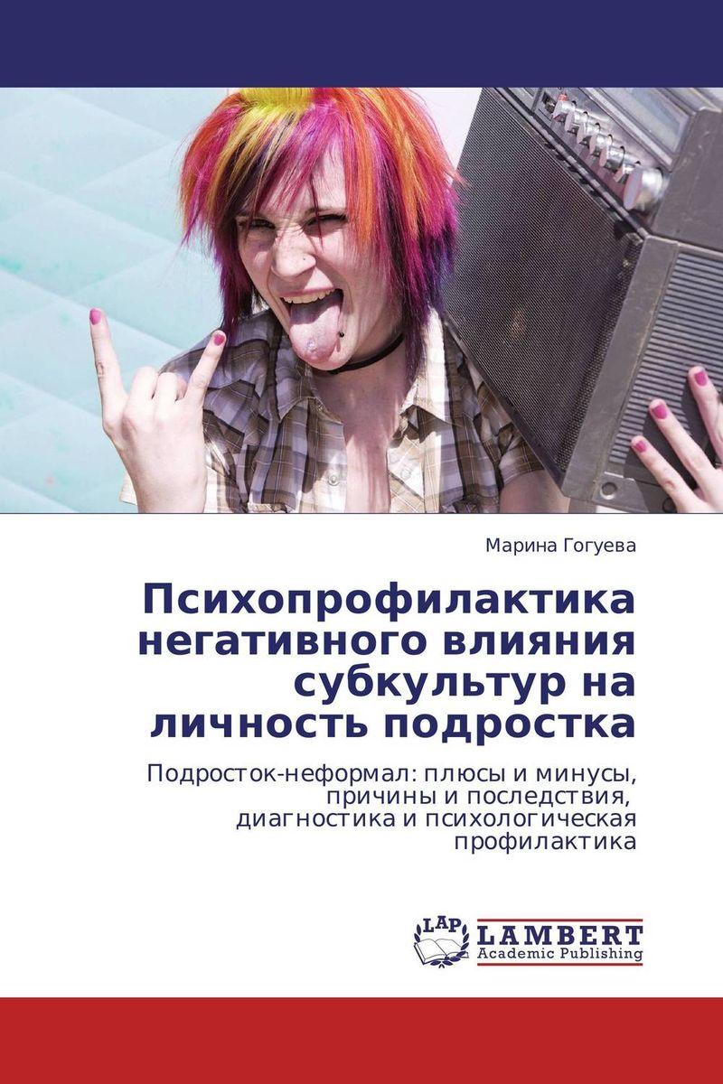 Психопрофилактика негативного влияния субкультур на личность подростка брюки для подростка