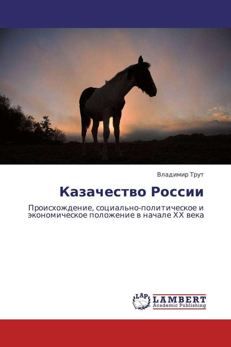 Казачество России казачество россии