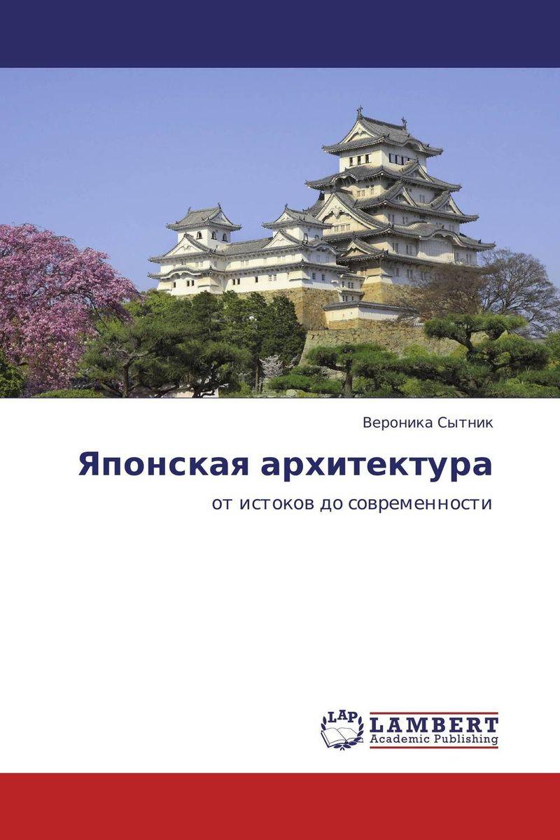 Японская архитектура ключник р трагедия русских не только в восточной украине