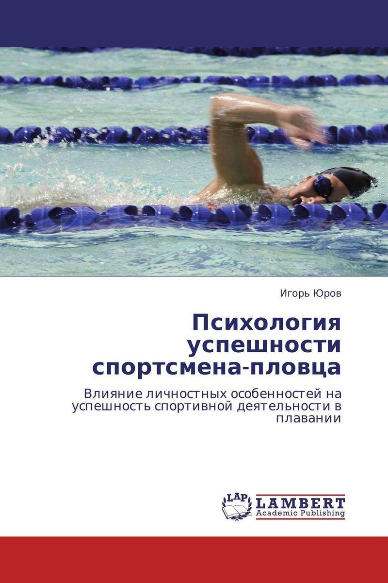 Психология успешности спортсмена-пловца