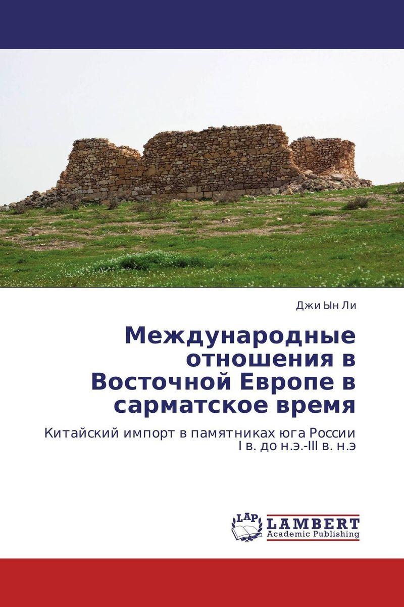 Международные отношения в Восточной Европе в сарматское время н н щебарова международные валютно финансовые отношения учебное пособие