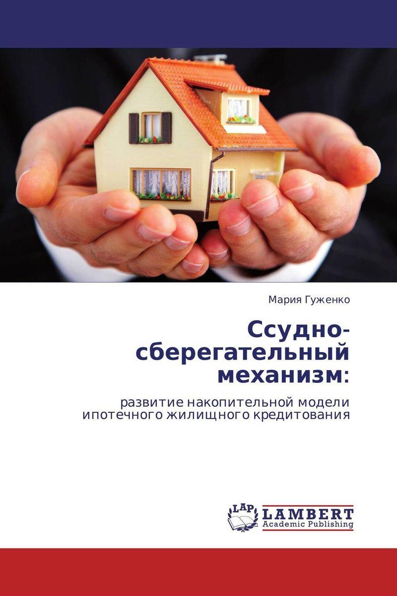Ссудно-сберегательный механизм: как жилье при маленькой зарплате