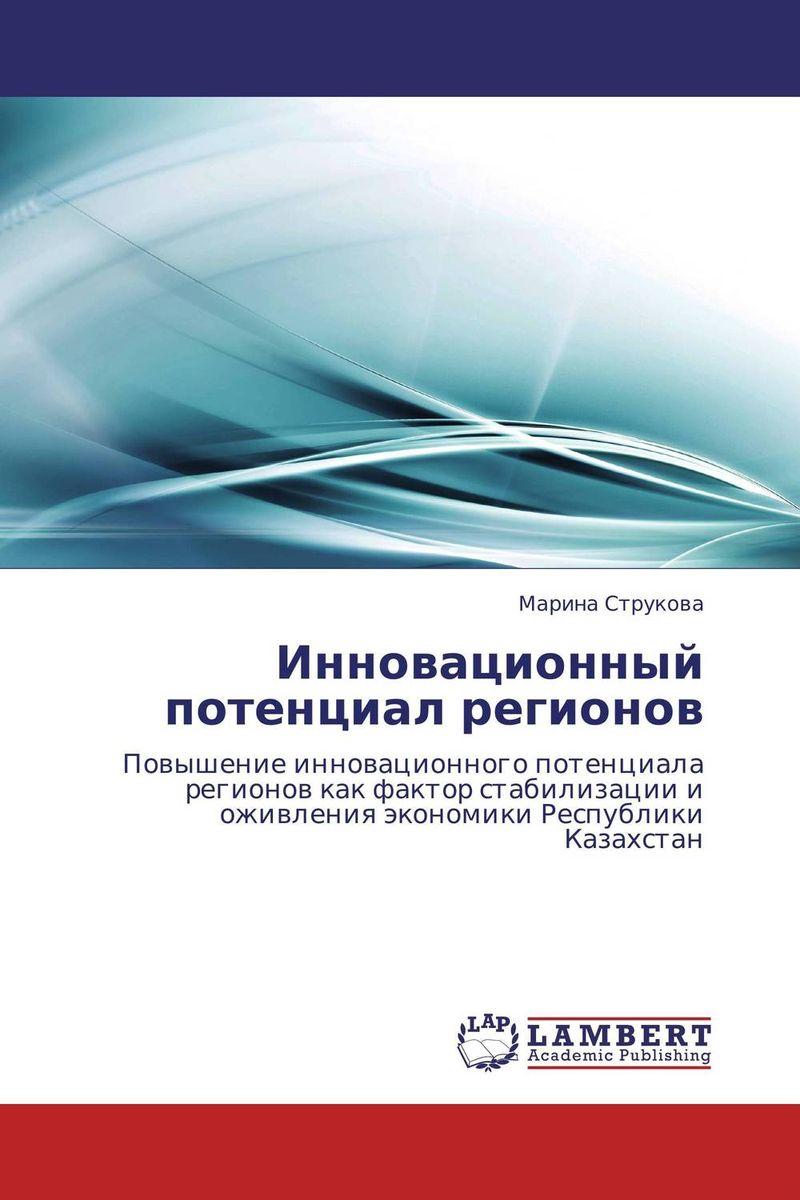 Инновационный потенциал регионов 3 комнатная квартира в казахстане г костанай