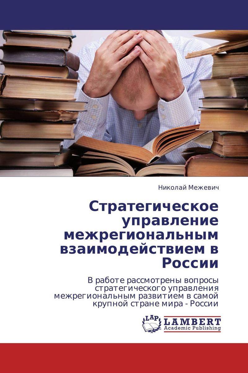 Стратегическое управление межрегиональным взаимодействием в России ламборджини авентадор купить в россии