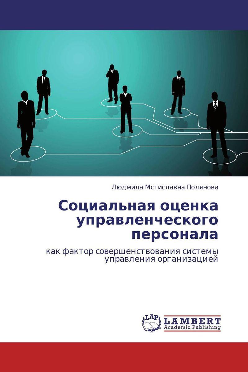 Социальная оценка управленческого персонала