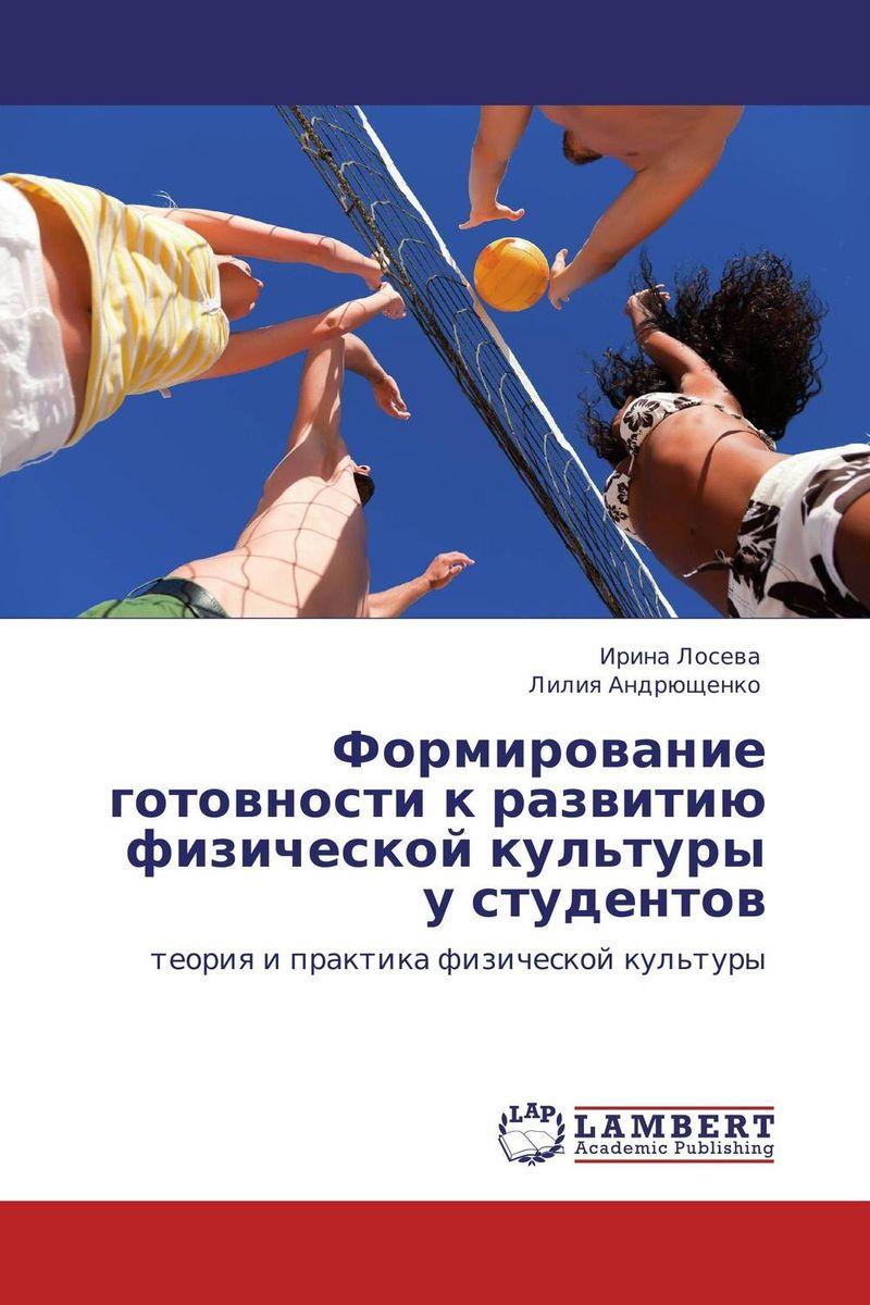 Формирование готовности к развитию физической культуры у студентов