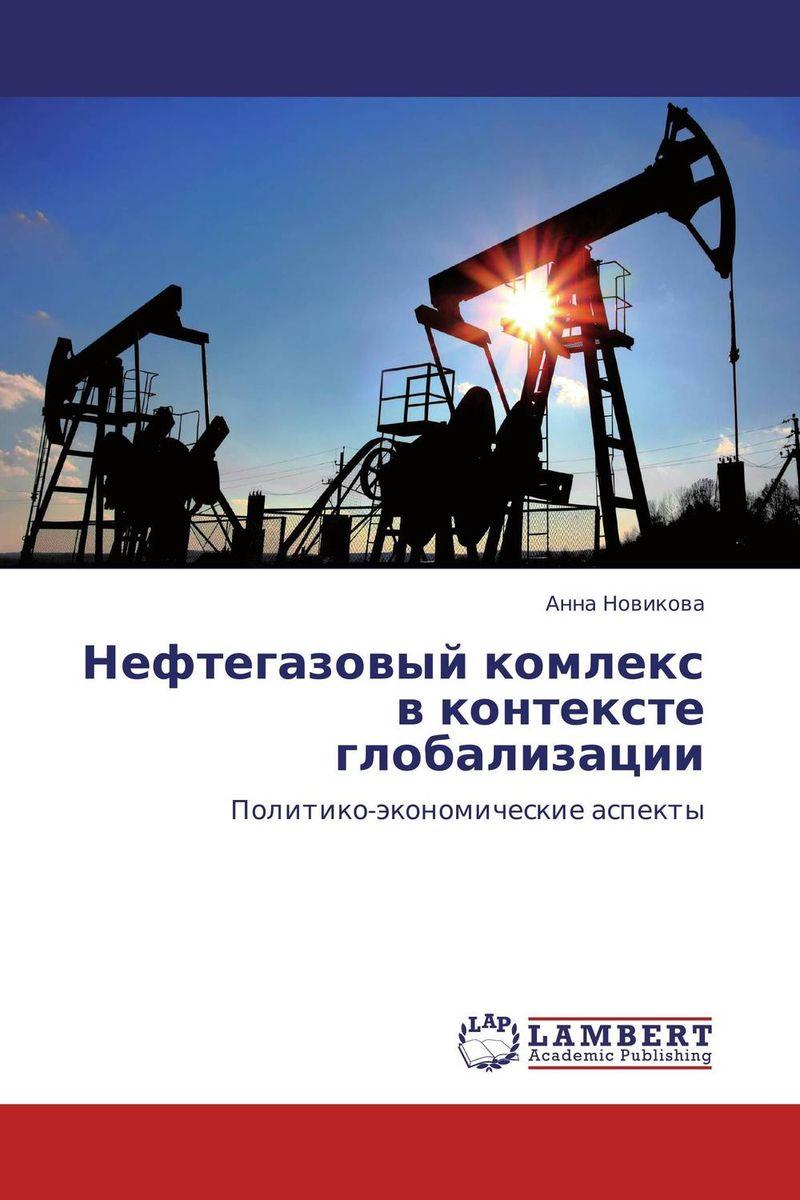 Нефтегазовый комлекс в контексте глобализации