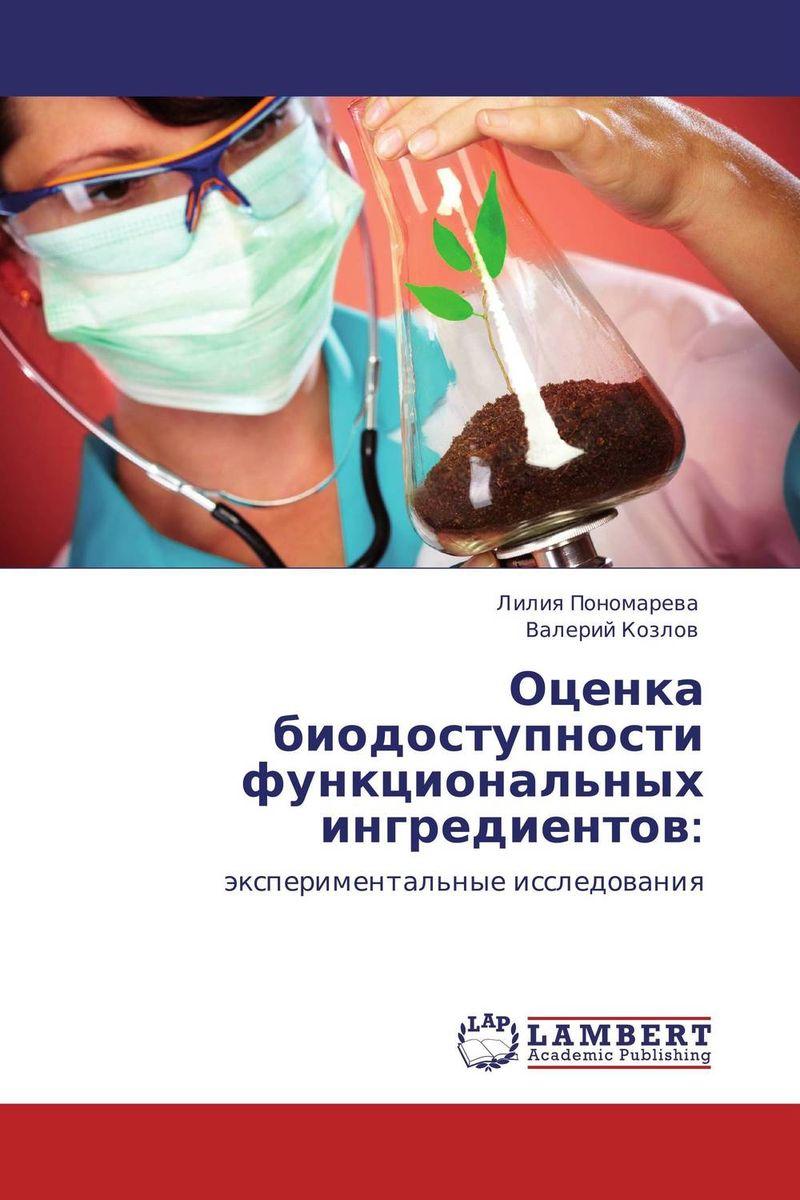 Оценка биодоступности функциональных ингредиентов: лилия пономарева und валерий козлов оценка биодоступности функциональных ингредиентов