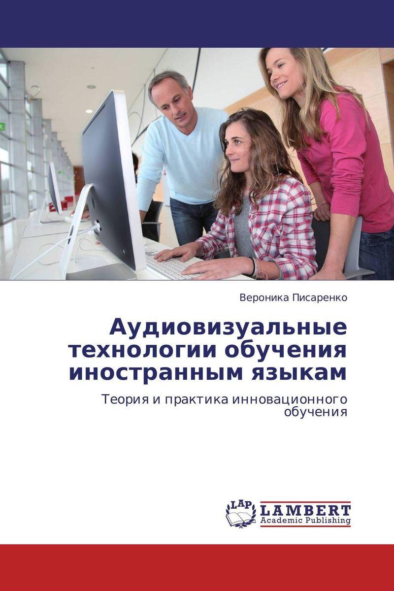 Аудиовизуальные технологии обучения иностранным языкам