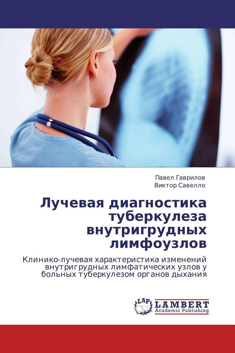 Лучевая диагностика туберкулеза внутригрудных лимфоузлов