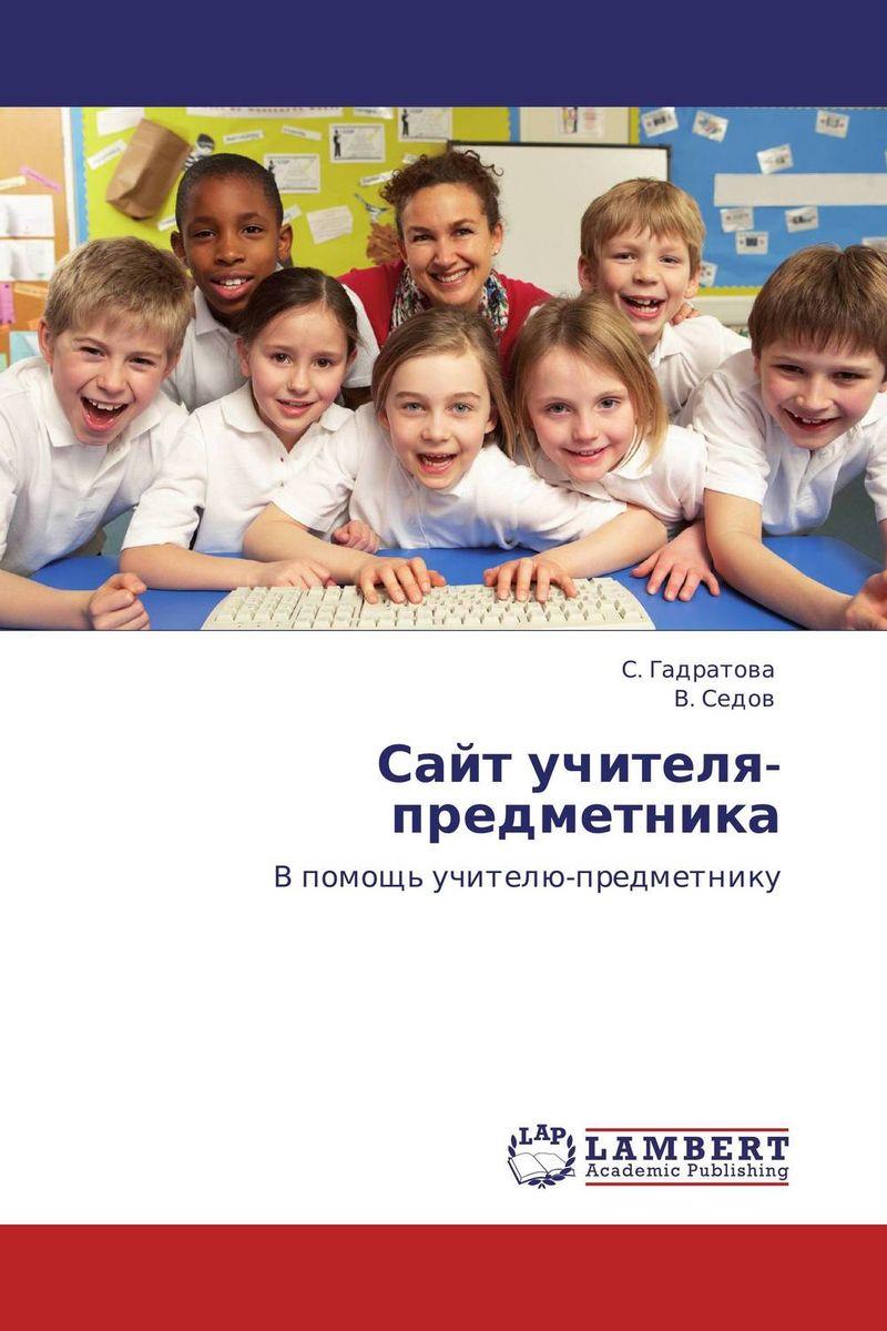 Сайт учителя-предметника