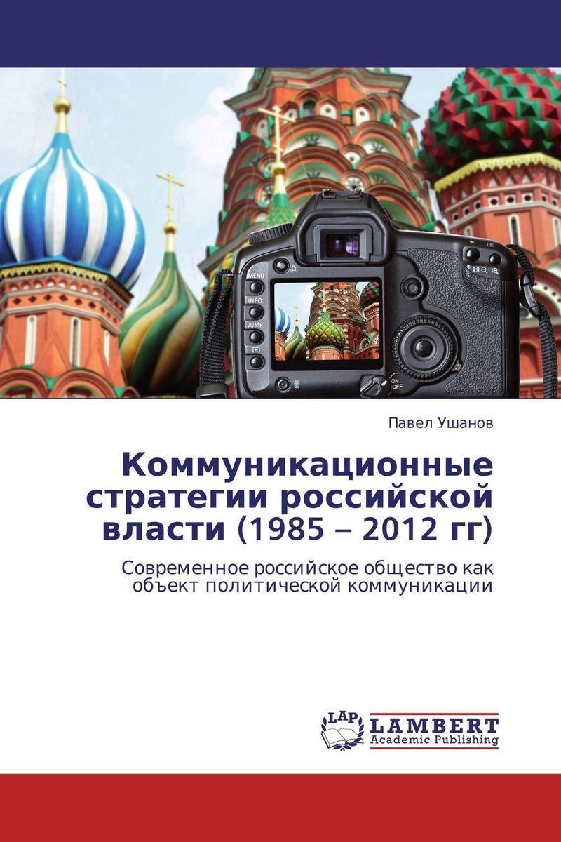Коммуникационные стратегии российской власти (1985 – 2012 гг)