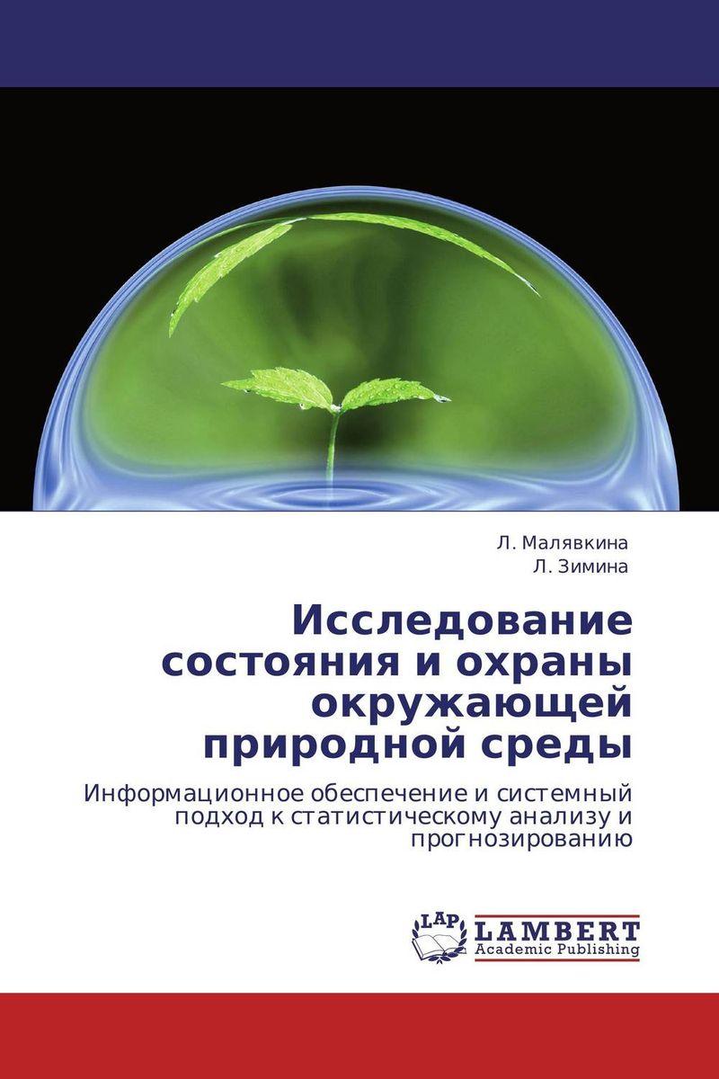Исследование состояния и охраны окружающей природной среды лада приора бу н новгород