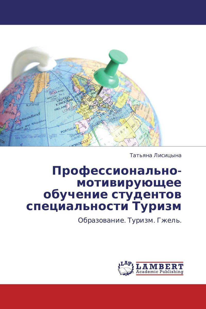 Профессионально-мотивирующее обучение студентов специальности Туризм