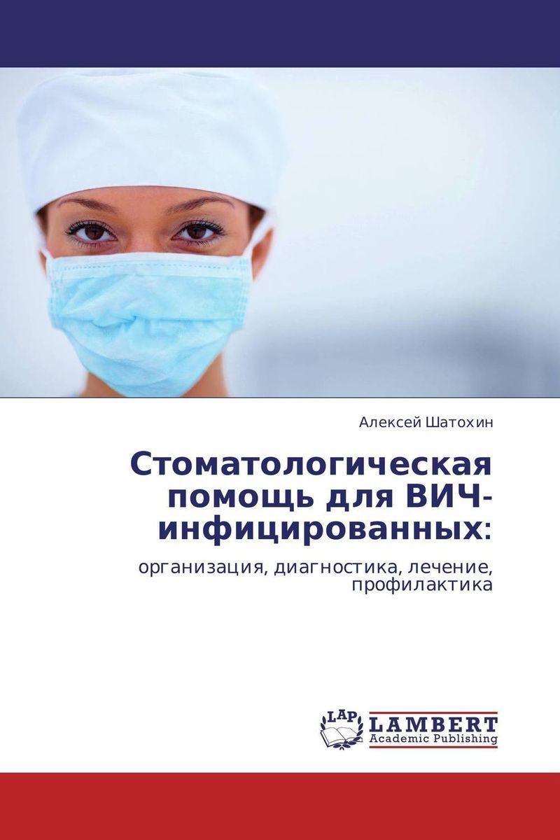 Стоматологическая помощь для ВИЧ-инфицированных: купить экспресс тест на вич в интернет аптеке
