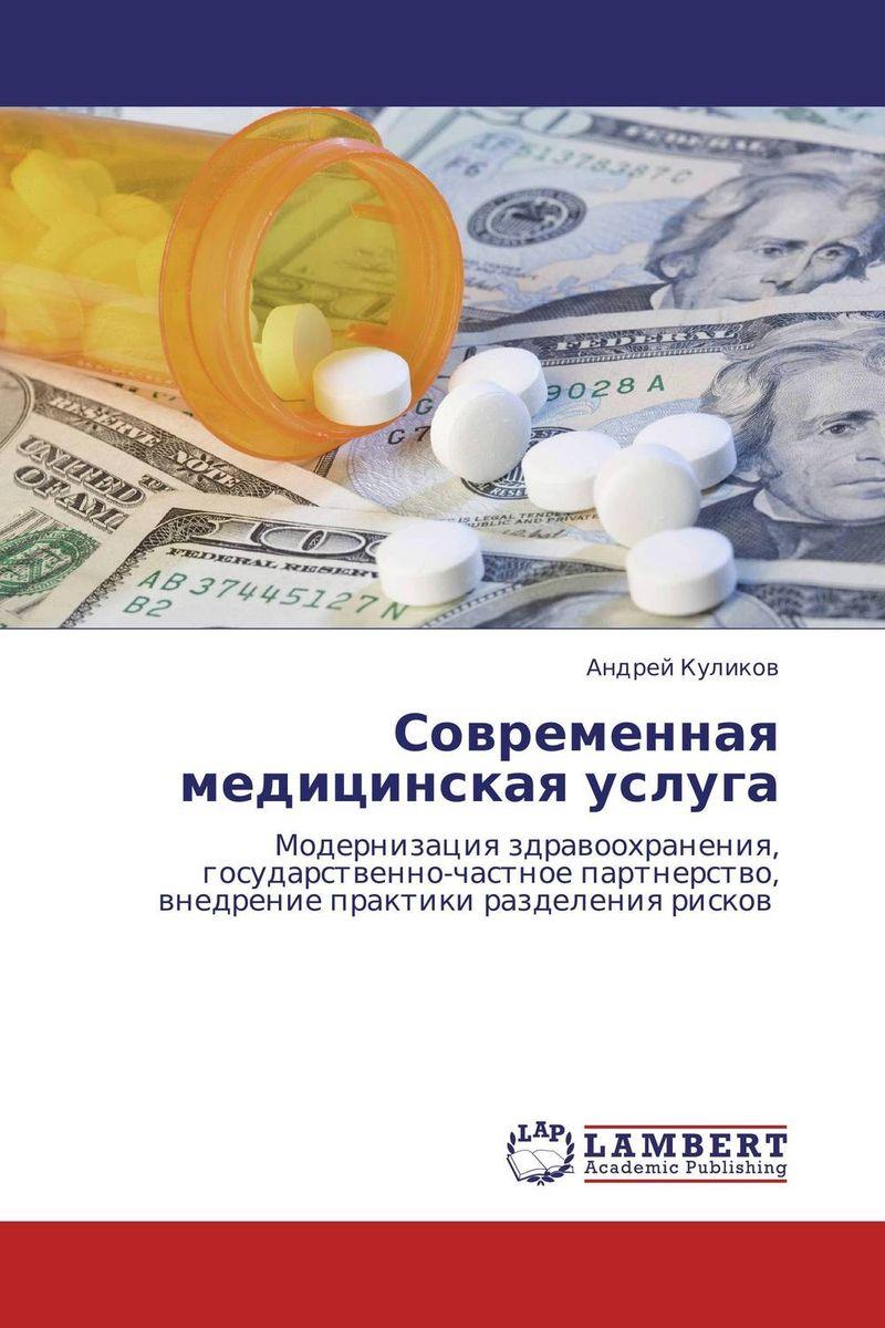 Современная медицинская услуга