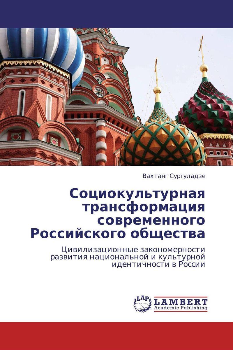 Социокультурная трансформация современного Российского общества макропсихология современного российского общества