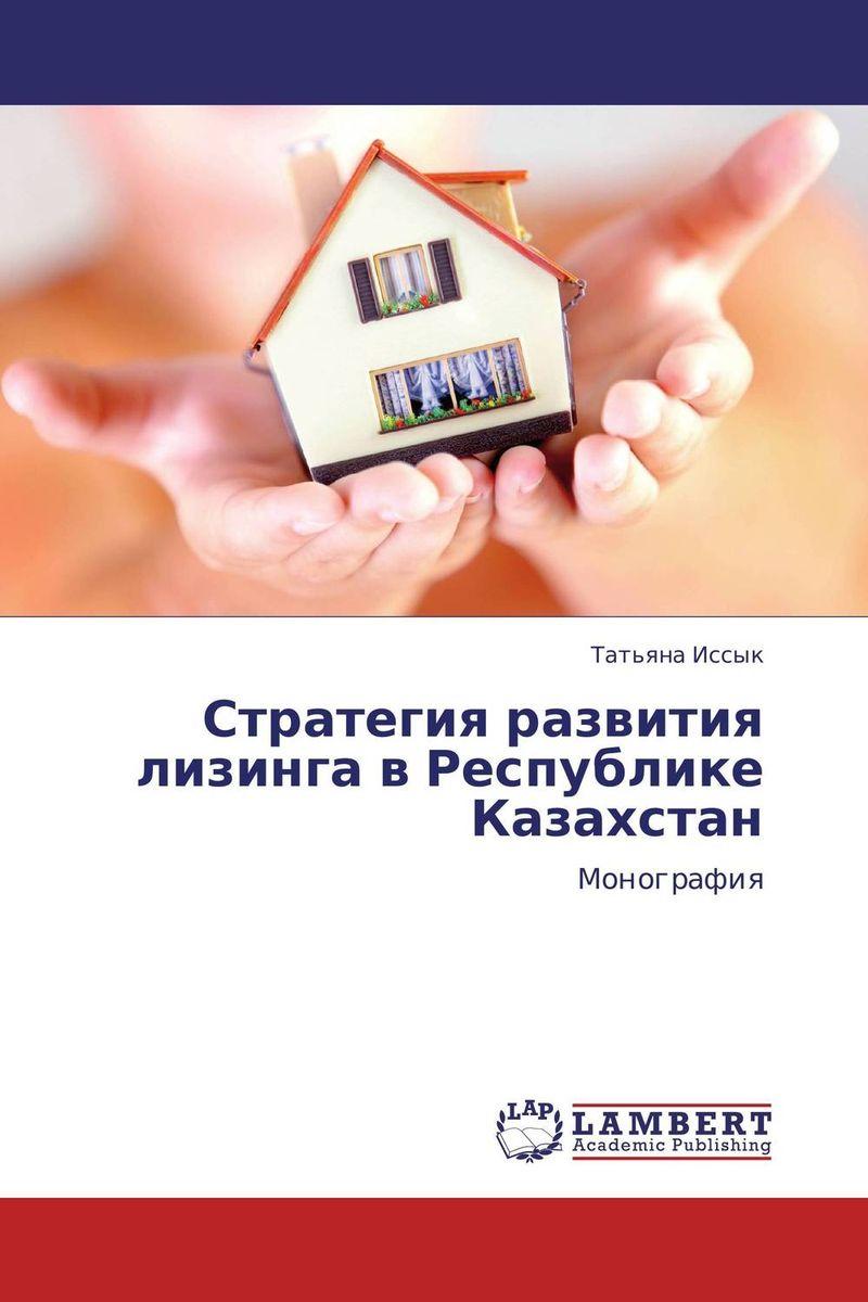 Стратегия развития лизинга в Республике Казахстан в казахстане мини клубни картофеля