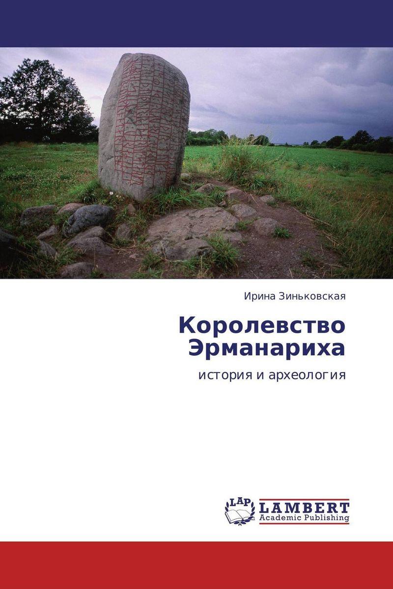 Королевство Эрманариха и г семенов хранители исторического наследия
