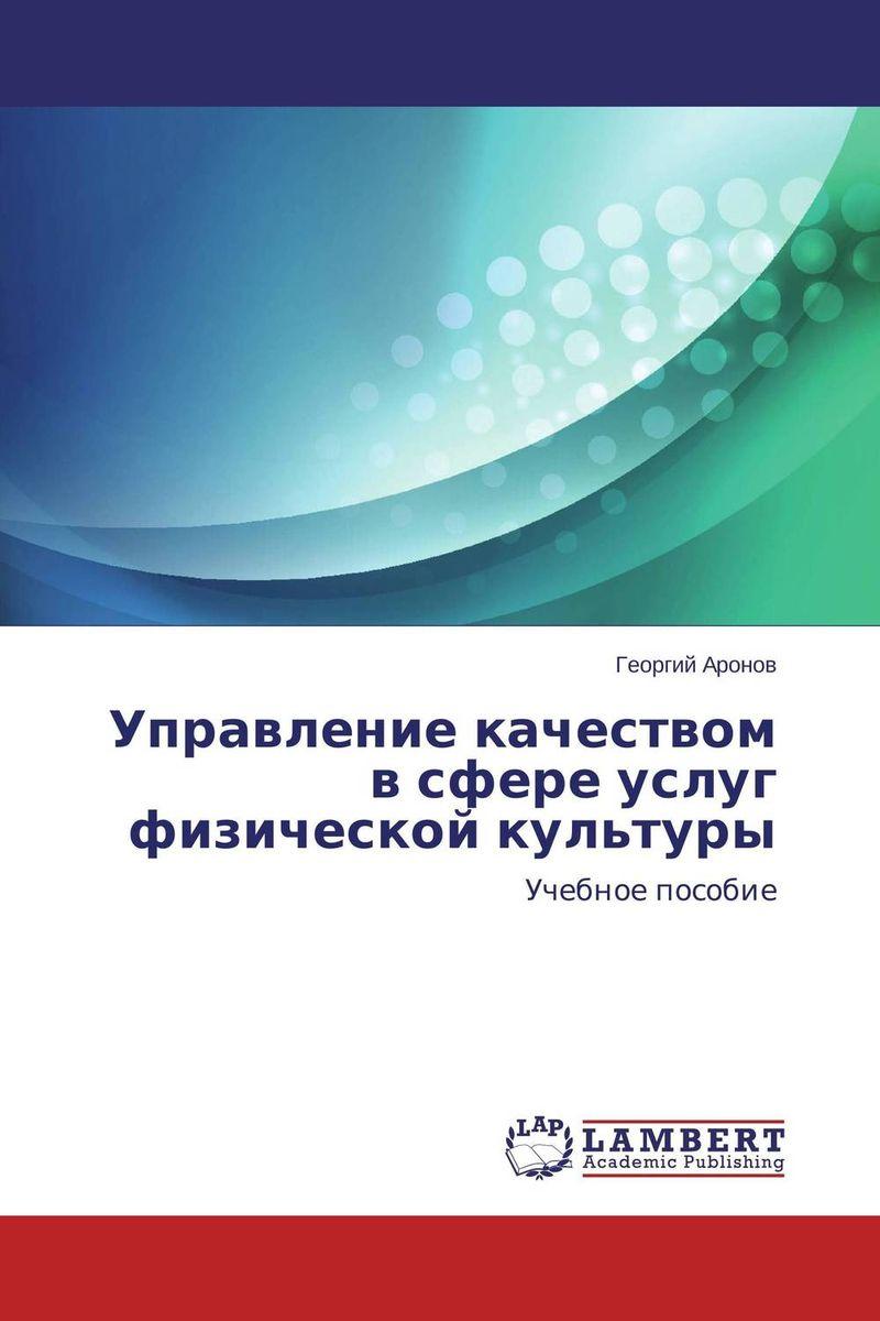 Управление качеством в сфере услуг физической культуры управление занятостью населения в сфере услуг