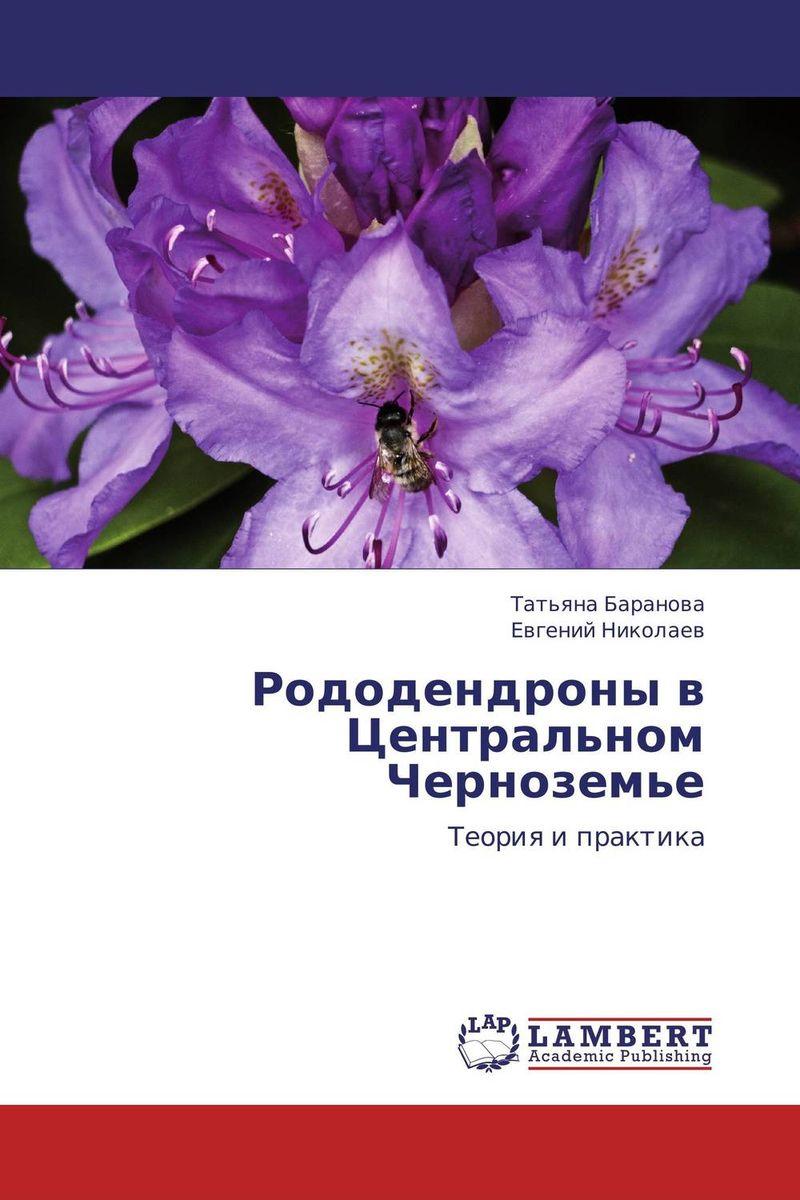 Рододендроны в Центральном Черноземье puzzle 2000 рододендроны adamus 29662