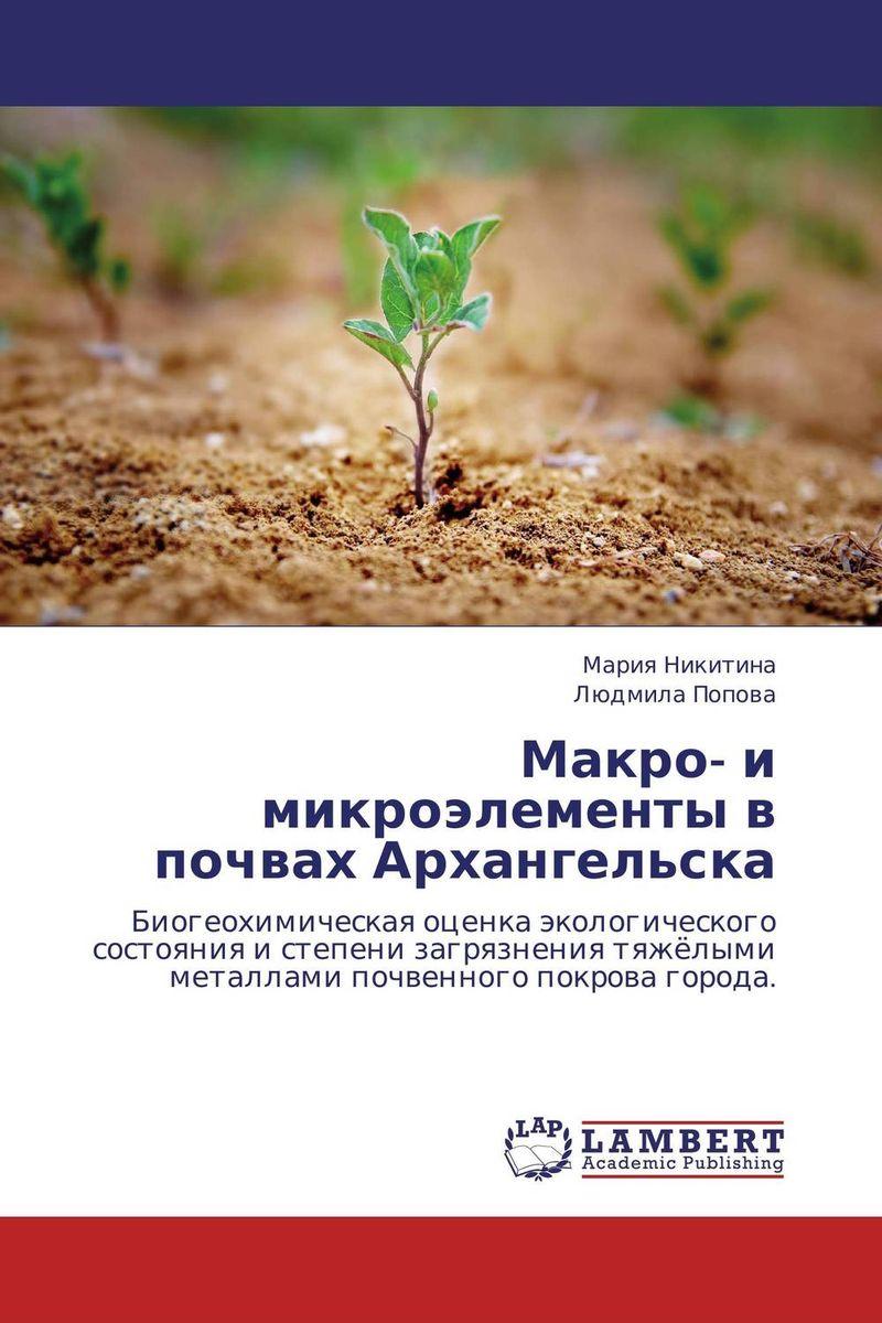 Макро- и микроэлементы в почвах Архангельска