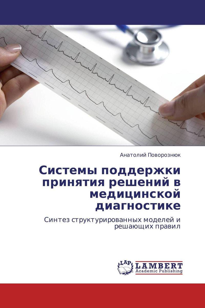 Системы поддержки принятия решений в медицинской диагностике