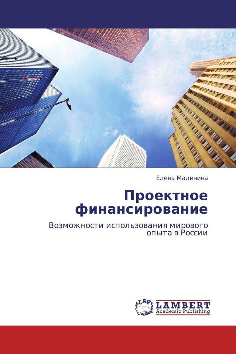 Проектное финансирование кто сегодня делает философию в россии том 1