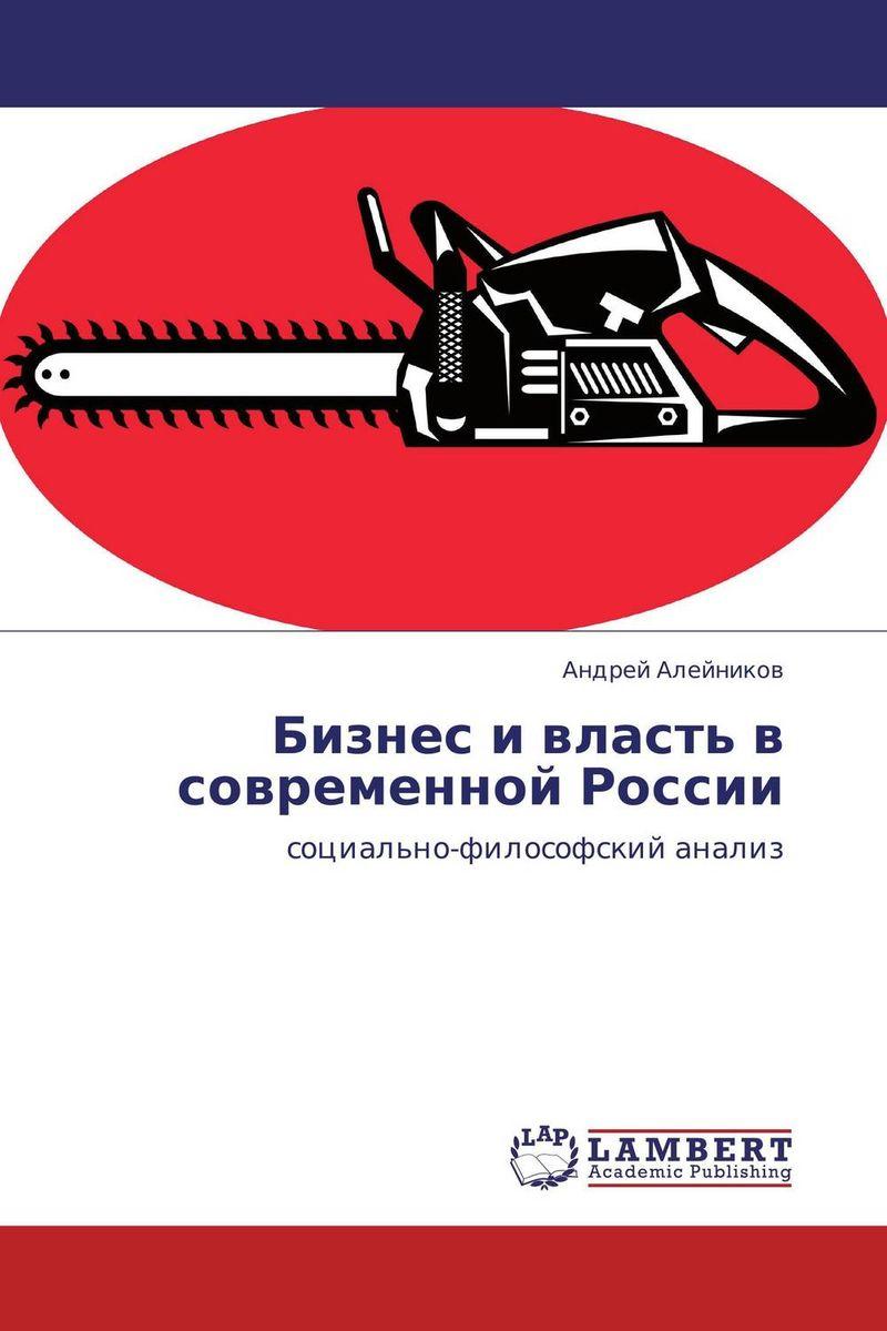 Бизнес и власть в современной России учредительная власть в современной украине