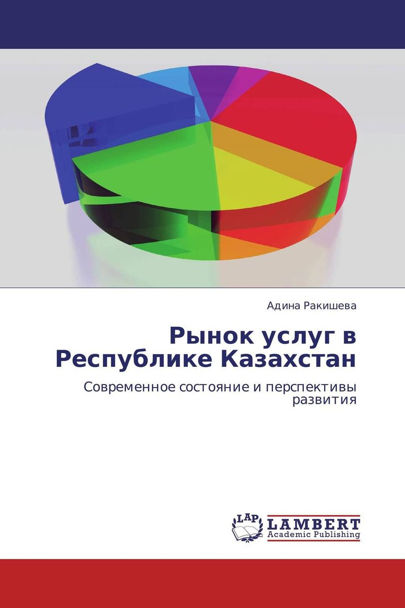 Рынок услуг в Республике Казахстан татьяна бурменко сфера услуг менеджмент