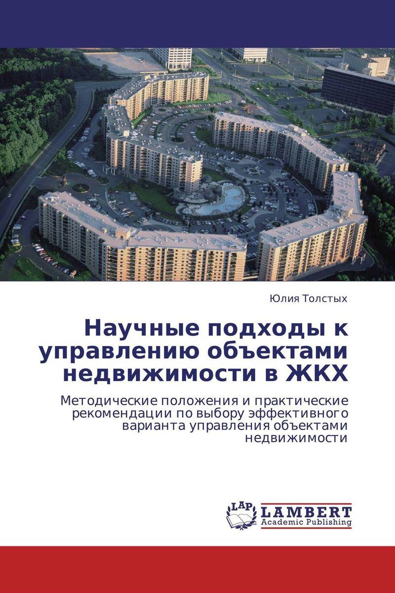 Научные подходы к управлению объектами недвижимости в ЖКХ