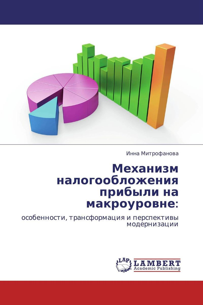 Механизм налогообложения прибыли на макроуровне: виктор халезов увеличение прибыли магазина