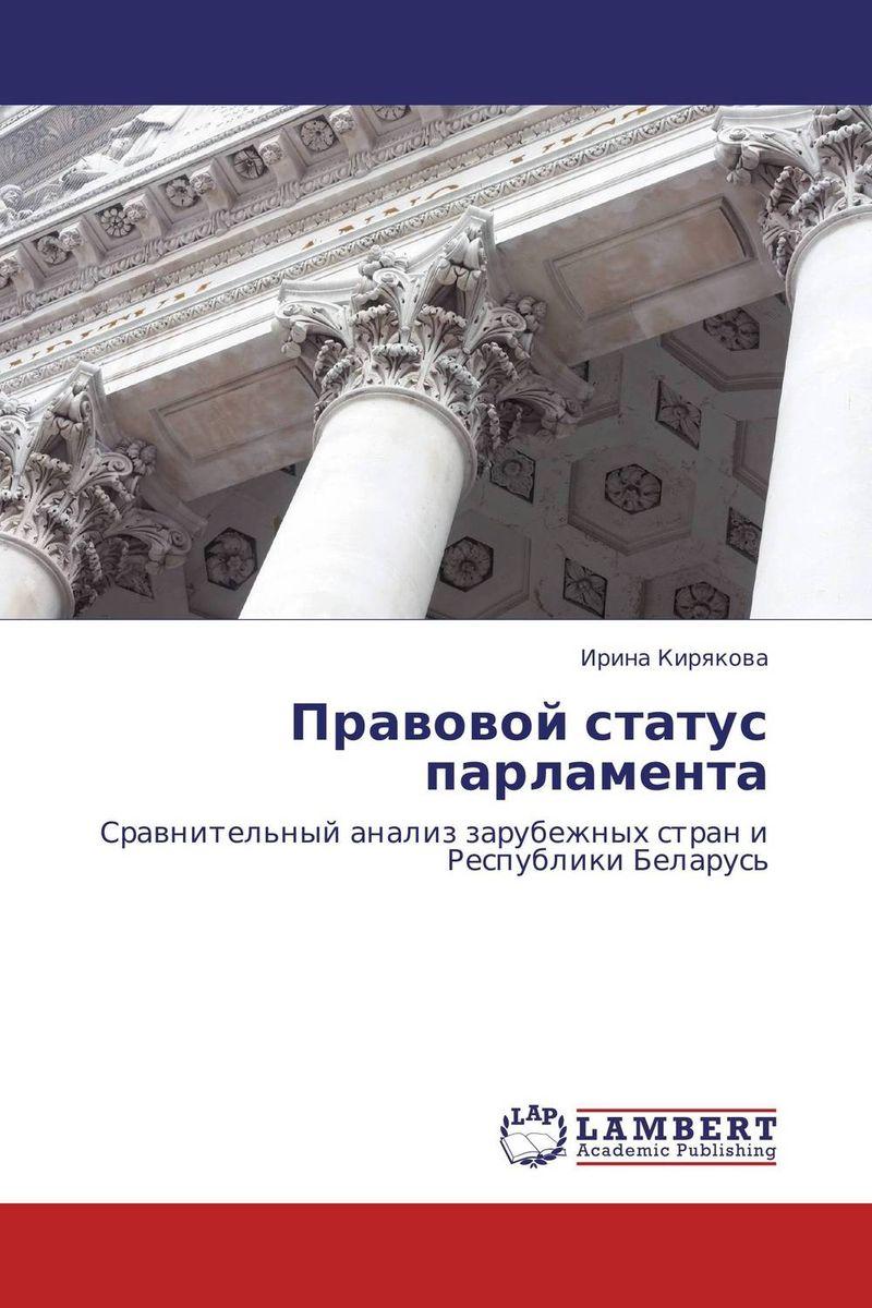 Правовой статус парламента депутаты мажилиса парламента рк помогите купить квартиру