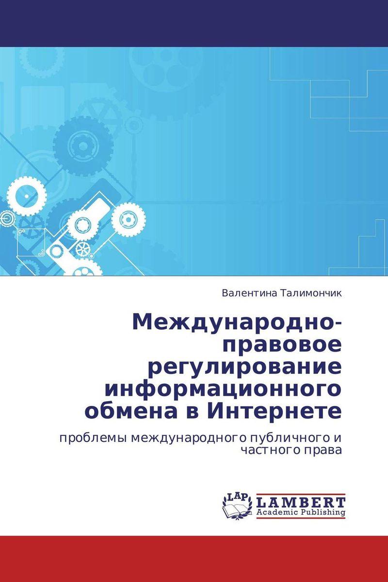 Международно-правовое регулирование информационного обмена в Интернете индустрия туризма гражданско правовое регулирование