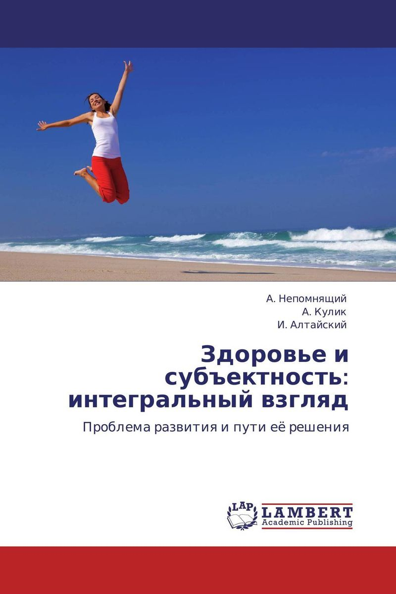 таким образом в книге А. Непомнящий, А. Кулик und И. Алтайский