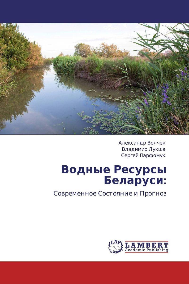 Водные Ресурсы Беларуси: smd ангельские глазки в беларуси