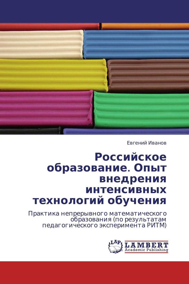 Российское образование. Опыт внедрения интенсивных технологий обучения программа