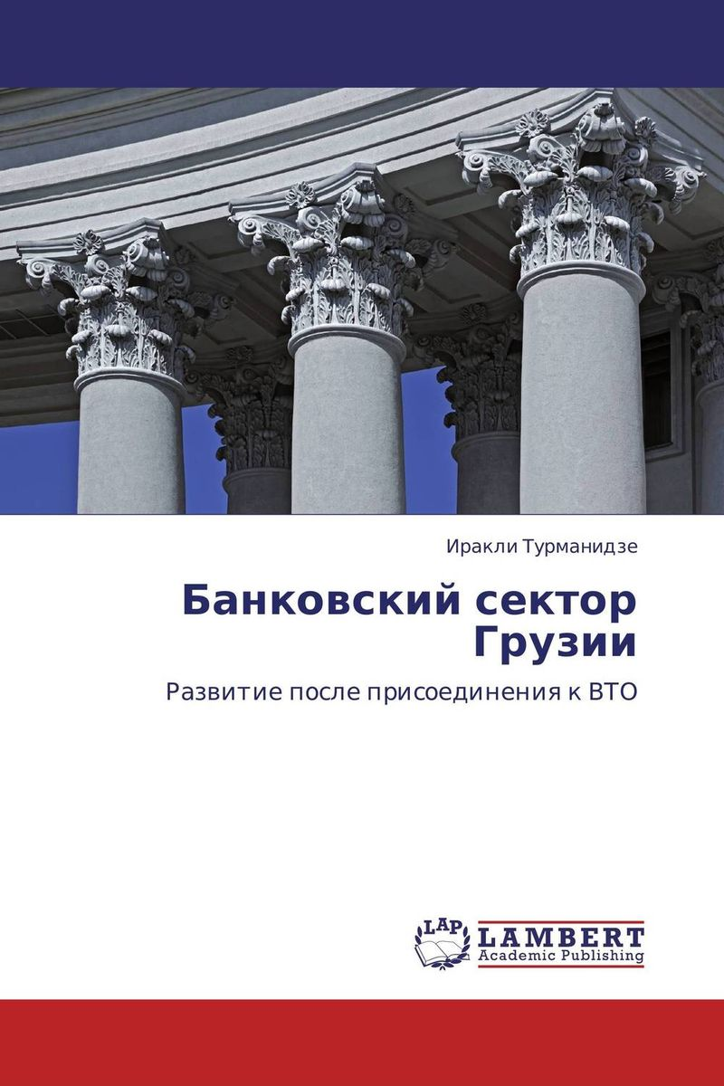Банковский сектор Грузии