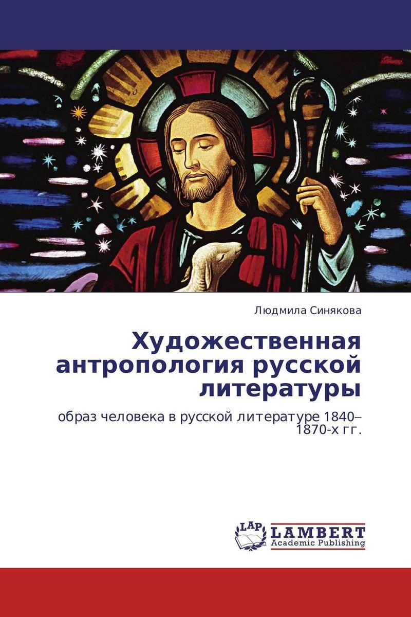 Художественная антропология русской литературы